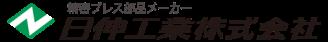 総合精密プレス部品メーカー         日伸工業株式会社<総合精密プレス部品メーカー>